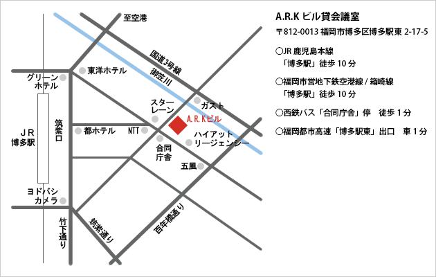 福岡博多の貸会議室 arkビル アークビル アクセスマップ 福岡の貸